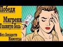 Победи ! МИГРЕНИ и Головную БОЛЬ с этим секретом БЕЗ Лекарств Навсегда !