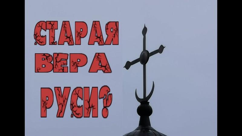 Какая реальная Вера была на Руси до Романовых Главная ложь историков
