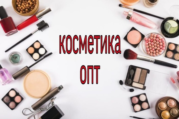 Купить косметику оптом в луганске куплю косметику биолоджик