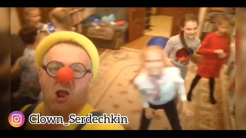 Детский праздник и клоун Сердечкин