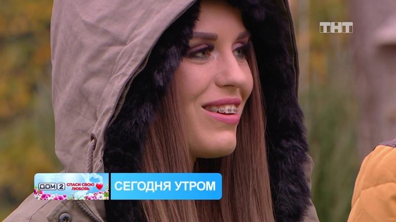 Дом 2. Спаси свою любовь 1 сезон 188 выпуск 21.10.2019