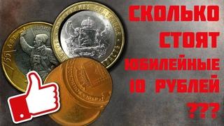 Сколько стоят юбилейные 10 рублей? Самые дорогие юбилейные 10 рублевые монеты