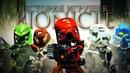 BIONICLE. История игрушек (и не только)