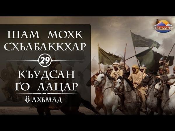 29 Шам мохк схьабаккхар Къудсан го лацар Ахьмад