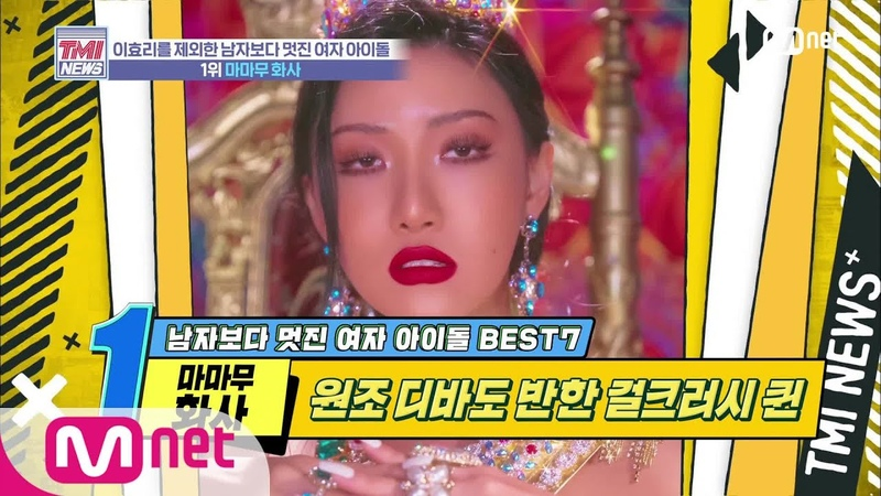 Mnet TMI NEWS 30회 태생부터 치명적인 걸크러쉬 퀸 '마마무 화사' 200219 EP 30