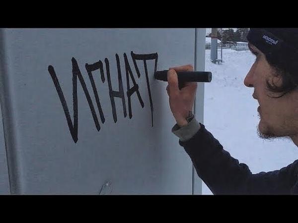 Как правильно тэгать Тэггинг тегинг обучение граффити уроки школа лицей универ завод смерть