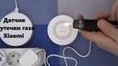 Датчик газа Xiaomi Mijia Honeywell Gas Detector умный детектор утечки CH4 обзор проверка