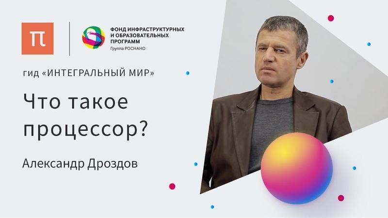 Компьютерные процессоры — Александр Дроздов ПостНаука