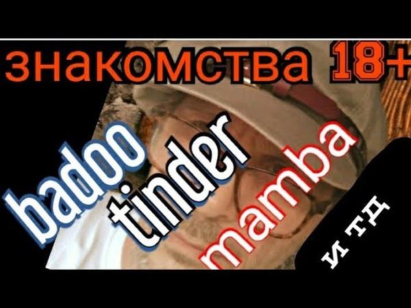 Знакомства 18 mamba badoo tinde tabor