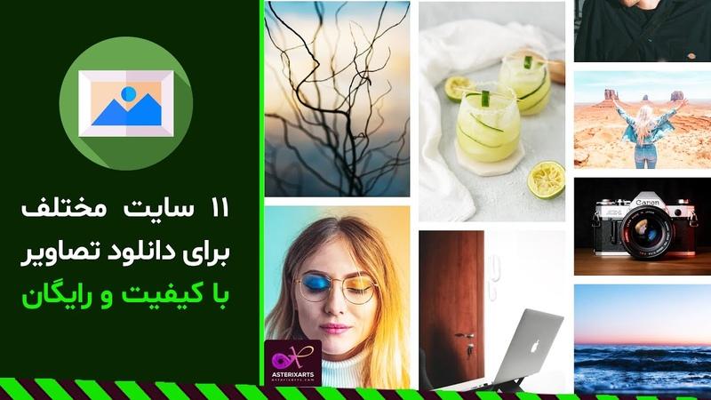 11 سایت مختلف برای دانلود تصاویر با کیفیت و ر 1575