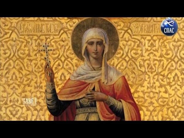 Святые дня Великомученица Анастасия Узорешительница