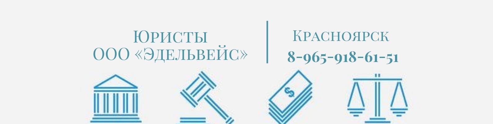 юристы по пенсионным вопросам в красноярске