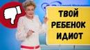 Елена Малышева назвала больных детей кретинами Жить здорово Выпуск от 07 08 2019 7 августа 2019