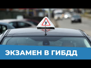 Ошибки при сдаче экзаменов в ГИБДД