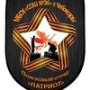 """Поисковый отряд """"Патриот"""" МБОУ""""СОШ№36"""" г.Чебокса"""