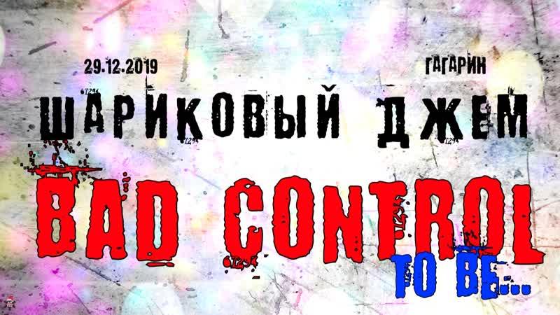 ANUF Шариковый джем Гагарин Bad Control To be 29 12 2019