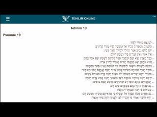 """Tehilim19 -תהלים יט/Псалом Давида: """"Небеса проповедуют славу אל/ЭЛЬ, и о делах рук Его вещает твердь..."""""""