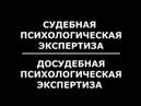 Судебная и досудебная психологическая экспертиза Эксперт психолог профайлер Киляков Вячеслав