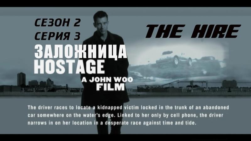 BMW films The hire Сезон 2 Серия 3 Hostage Заложница Перевод и озвучка РАК