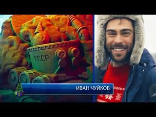"""Фестиваль """"Ледовая Москва"""" 2019/2020. Иван Чуйков шлет привет"""