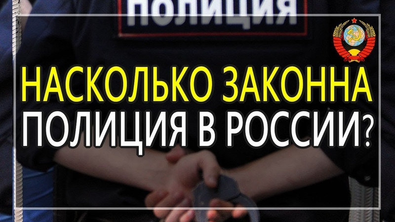 Шах и Мат, господин ПОЛИЦАЙ! Полиция в РФ не законна! [03.05.2019]