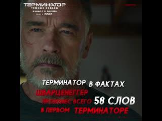 Терминатор в фактах | Факт №1