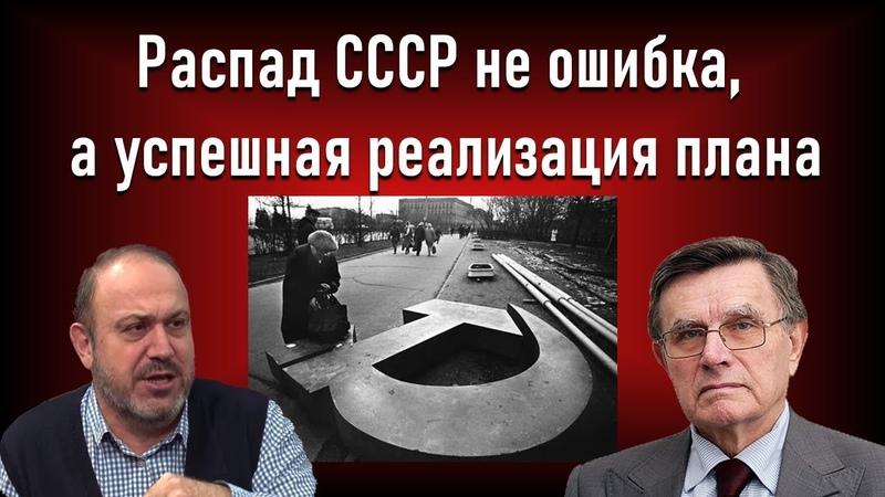 Распад СССР не ошибка, а успешная реализация плана. Нам нужна новая идеология! Колпакиди Матузов