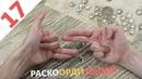 Упражнения для развития мозга и рук / РАСКООРДИНАЦИЯ ПОЛУШАРИЙ