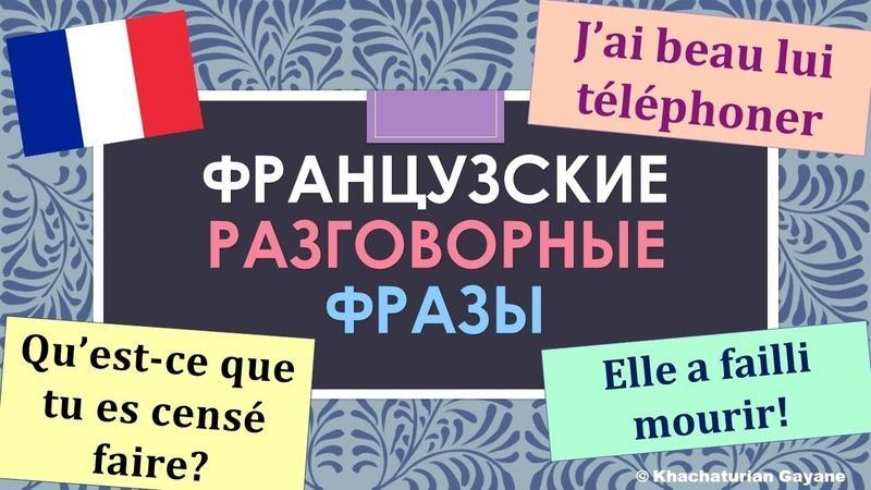 Урок149: Разговорные конструкции avoir failli / avoir beau / être censé. Французский язык