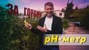 Как правильно использовать Ph-метр