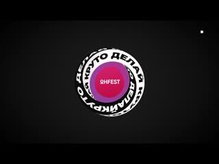 #OHFEST2020 - Рекламный ролик