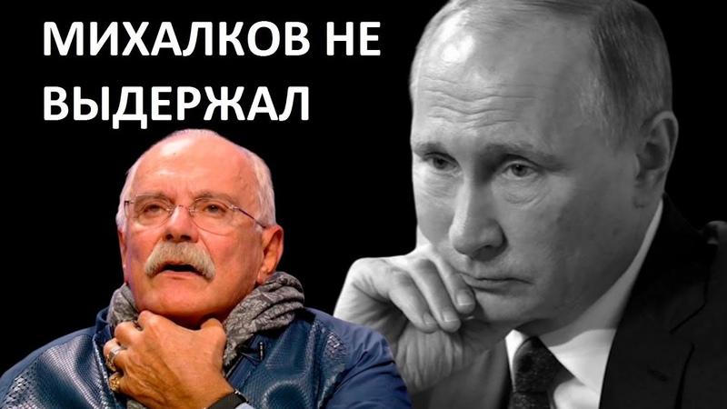 Михалков не выдержал, и гневно высказался о Путине и власти