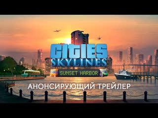 Анонсирующий трейлер Cities: Skylines - Sunset Harbor