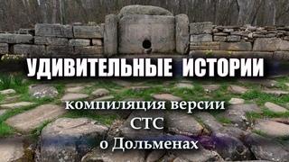 Путешествие к истокам. Дольмены Кавказа  |  Удивительные истории людей