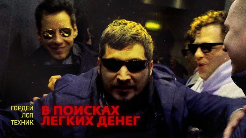 Паша Техник / Дима Гордей: Телохранитель   В поисках легких денег 17