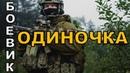 Боевик ОДИНОЧКА. Русские боевики фильмы новинки 2019
