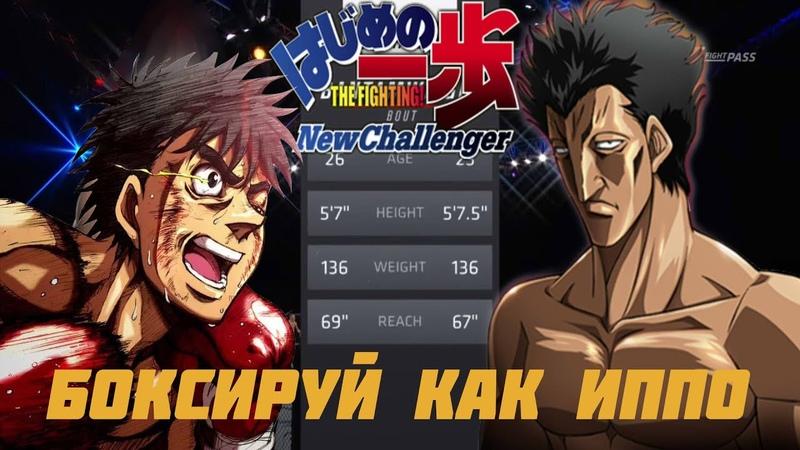Hajime no Ippo Первый шаг блестящая режиссура боев Бокс в аниме