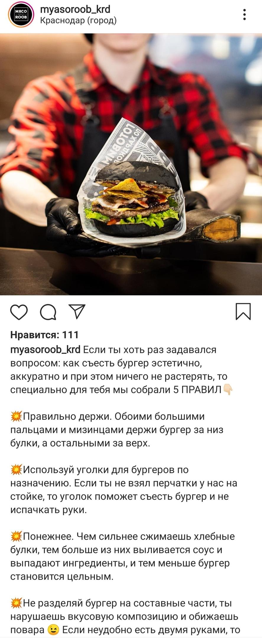 8 Лайфхаков для продвижения ресторана в Instagram, изображение №8