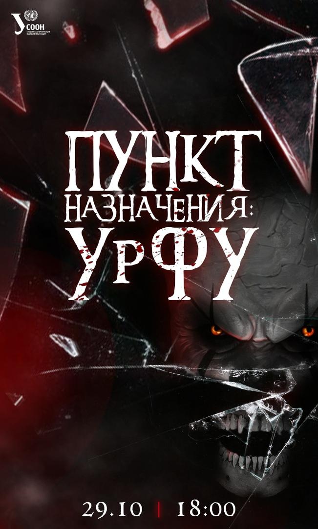 "Афиша Екатеринбург Квест ""Пункт назначения: УрФУ"""
