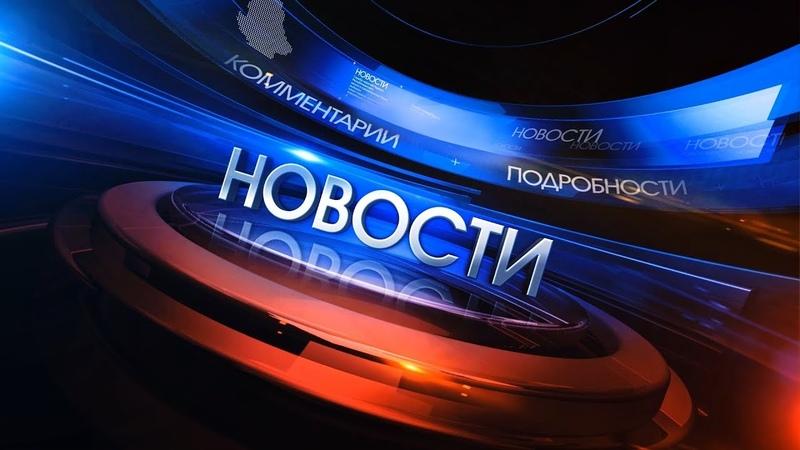 Новости на Первом Республиканском Вечерний выпуск 19 08 19