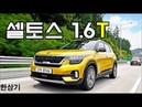 기아 셀토스 1.6 가솔린 터보 4WD 시승기(2020 Kia Seltos 1.6 T-GDI 4WD Test Drive) - 2019.07.18