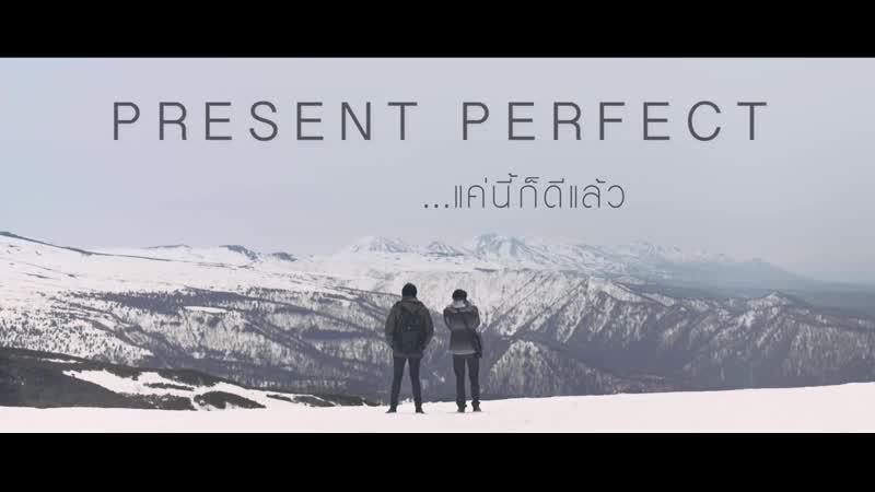 2017 Несбывшееся - .แค่นี้ก็ดีแล้ว - Present Perfect (trailer)