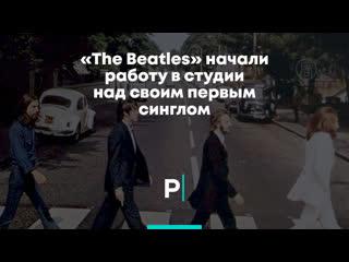«the beatles» начали работу в студии над своим первым синглом