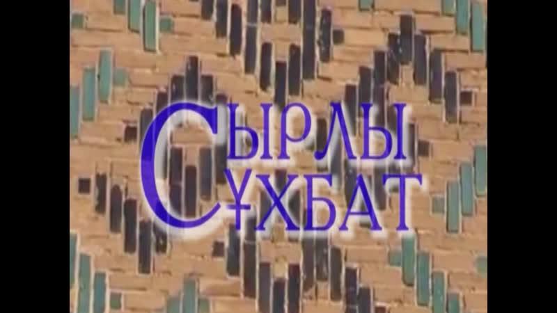ТұранТүркістан Сырлы сұхбат Шамшетдин Акимов ақсақалдар алқасының мүшесі