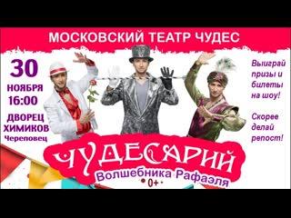 """Шоу - спектакль """"Чудесарий"""" волшебника Рафаэля во Дворце Химиков г. Череповец 30 ноября 16:00"""