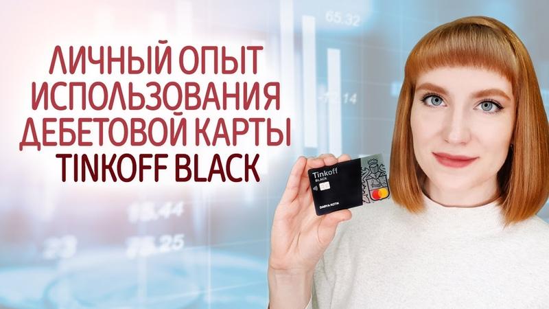 Личный опыт использования дебетовой карты Тинькофф Блэк Black обзор приложения Tinkoff