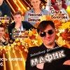 Концерты звезд в Шадринске. Ktaros Show