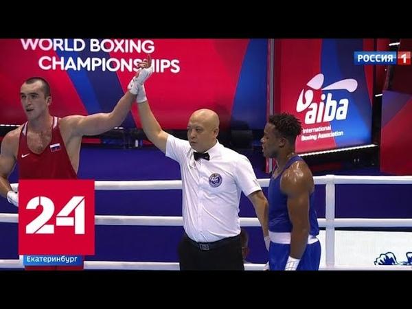 На финал чемпионата мира по боксу раскупили все билеты Россия 24