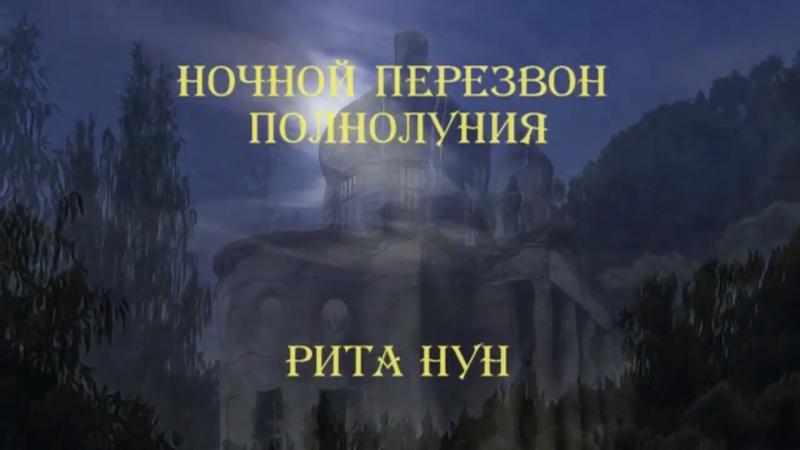 НОЧНОЙ ПЕРЕЗВОН ПОЛНОЛУНИЯ глава первая