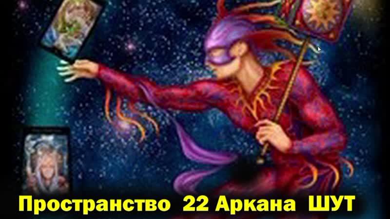 После Смерти 22 Аркан Таро Шут семинар онлайн стрим